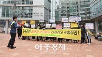 """세종시 신도심 주민들 """"통학 재조정 촉구한다"""" 집단행동"""