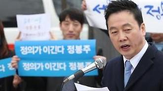 """정봉주""""서울시장 출마합니다""""19일 성추행 의혹 반박 증거사진 780여장 경찰 제출"""