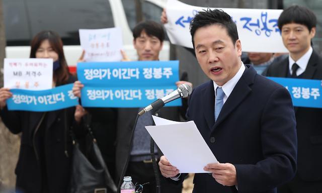 서울시장 출마 선언 정봉주 측,19일 성추행 의혹 반박 증거사진 780여장 제출