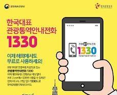 관광통역안내전화 1330, 전세계 어디서나 무료