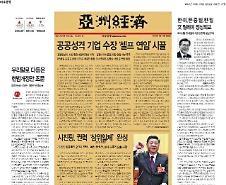 [오늘의 아주경제] 3월19일 월요일자... 시진핑, 권력 삼위일체 완성