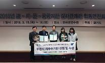 부천시, 경기도 자체감사활동 평가'최우수기관' 선정