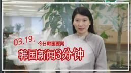 . [韩国新闻3分钟] 今日韩国要闻 0319.