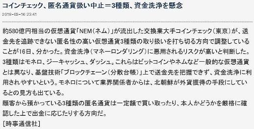 '해킹사건' 日 코인체크, 암호화폐 3종류 거래정지 검토