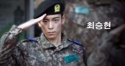 ".BIGBANG成员T.O.P服役中陷入麻烦 涉嫌违反""兼职""规定."