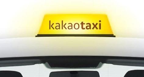 택시업계, 카카오택시 유료화 중단 요구 독점적 지배력 악용
