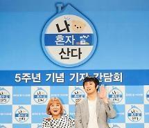 [AJU★현장] 나혼자산다 박나래-기안84 공식 2호 커플 탄생하나요?