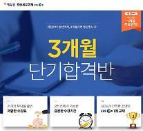 에듀윌, '전산세무회계 3개월 단기 합격반' 론칭