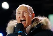 """중국 관영언론, """"푸틴 러시아 대통령 높은 득표율은 서방제재 탓"""""""