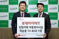 롯데하이마트, 강원 아동복지시설에 5000만원 상당 TV 기증
