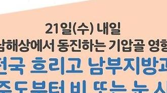 [내일날씨 카드뉴스]전국 흐리고 남부, 제주도 비 또는 눈... 바람 강하고 체감온도 낮아 쌀쌀