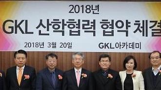 GKL, 산업체․학교 연계해 관광산업 일자리 창출 주력