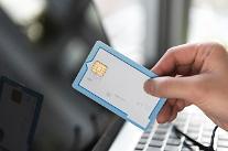 [임애신 기자의 30초 경제학] 신용카드에도 수명이 있다