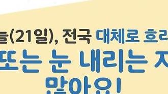 [오늘날씨 카드뉴스]오늘 춘분(21일), 전국 흐리고 비 또는 눈... 꽃샘추위 기승, 일부 지역 대설특보