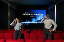 삼성전자, 스위스에 세계최초 '3D 시네마 LED' 상영관