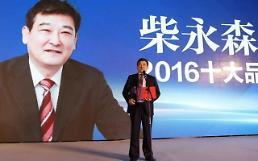 """.青岛双星董事长柴永森访韩 欲说服工会""""拿下""""锦湖轮胎."""