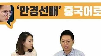 [유행어로 배우는 중국어] 청소기 광고 섭렵한 컬링팀! 안경선배, 중국어로?