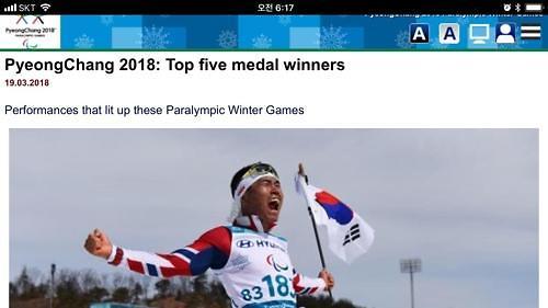 韩选手申义贤入选国际残奥委会最优秀奖牌得主