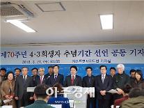 제주 '4ㆍ3특별법' 개정 촉구 '한목소리'