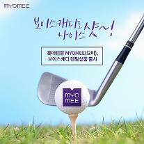 롯데렌탈 묘미, 골프 거리 측정기 등 '보이스캐디' 대여 상품 출시