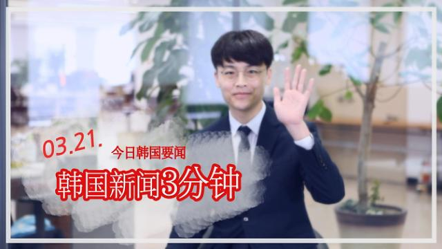 [韩国新闻3分钟] 今日韩国要闻 0321