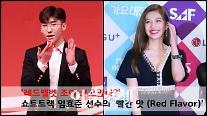 '레드벨벳 조이 보고있나?' 쇼트트랙 임효준 선수의 '빨간 맛 (Red Flavor)' [아주동영상]
