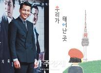 배우 정우성, KBS 특집 다큐 '우리가 태어난 곳'으로 첫 내레이션 참여