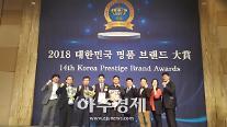 임금님표 이천한우, 2018 대한민국 명품브랜드 2년 연속 대상 수상