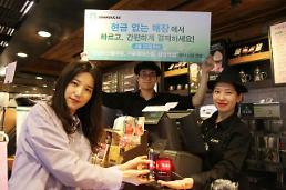 .Cashless Starbucks stores under test in S. Korea.