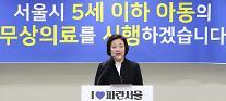 """박영선 """"서울시 저출산 해결 위해 아동 무상 의료 제안"""""""