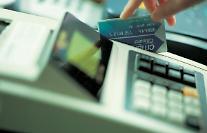 신용판매 수익률 갈수록 내리막 … 10년간 4%포인트 하락