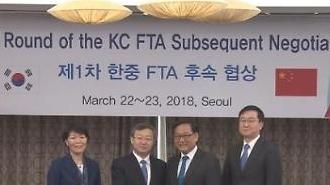 [영상] 한중 FTA 서비스·투자 후속협상 현장스케치