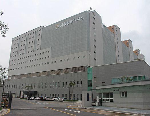 이명박 구속, 서울 동부구치소는 어떤 곳? 최신식 시설…최순실·김기춘 수용