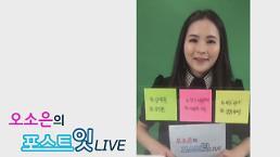 [오소은의 LIVE] 장제원·유인촌, 이명박과 무슨 인연?
