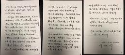.Text of ex-president Lee Myung-baks handwritten statement.