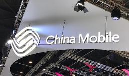 [중국증시] 중국 1위 이통사 차이나모바일, 하루 530억원 벌어