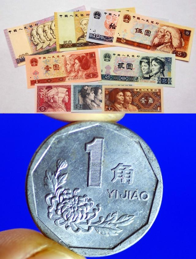 [영상중국] 5월부터 유통 중단되는 '런민비 지폐 8종과 1마오 동전'