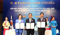 韓・ベトナム、中小ベンチャー企業支援情報共有・・・共存協力協約締結