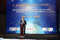 중진공, 문재인 대통령 베트남 국빈방문 기념 '한-베 중기 컨퍼런스' 개최