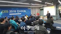 성남산업진흥재단 '4차 산업혁명시대..CES 2019 참가 정보 공유'