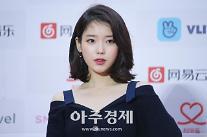 [별별 핫스팟] 가수 아이유, 그리고 배우 이지은