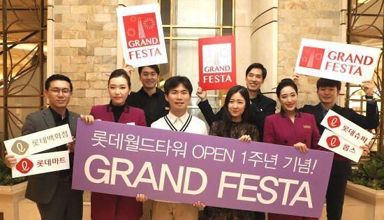 韩国乐天大型折扣活动30日启动 规模达1万亿韩元