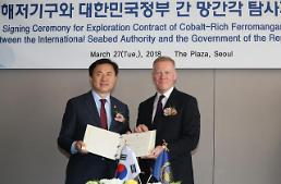 S. Korea wins license to explore manganese pavement field in west Pacific