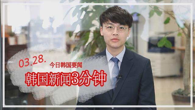 [韩国新闻3分钟] 今日韩国要闻 0328