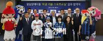 SK인천석화, 지역 스포츠단과 손잡고 '발달장애 아동 스포츠 교실' 운영