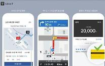 「カカオT」、金浦空港駐車サービス新規オープン