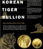 S. Korea unveils tiger gold bullion series for 2018