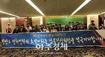 민주평통 칭다오협의회, 남북정상회담 지지 선언