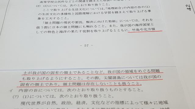 韩政府强烈谴责日本立法实施独岛主权教育