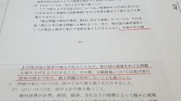.韩政府强烈谴责日本立法实施独岛主权教育.